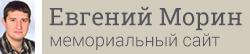 Евгений Морин