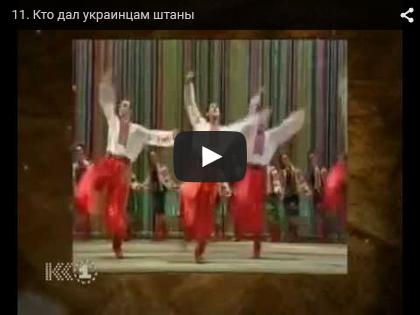Следами пращуров: Кто дал украинцам штаны