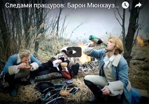 Следами пращуров: Барон Мюнхаузен в степях Украины