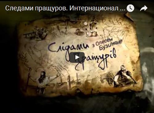 Следами пращуров: Интернационал Запорожской Сечи