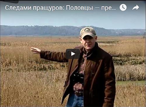 Следами пращуров: Половцы — предки украинцев?
