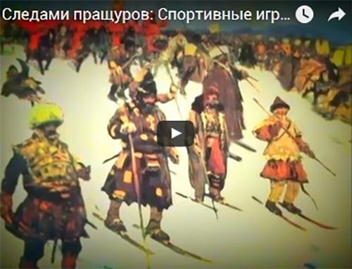 Следами пращуров: Спортивные игры предков