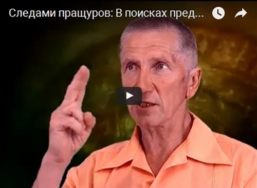 Следами пращуров: В поисках предков славян